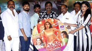 Director Bobby Launched Erra Cheera Movie Song | Srikanth, Sai Tejaswini