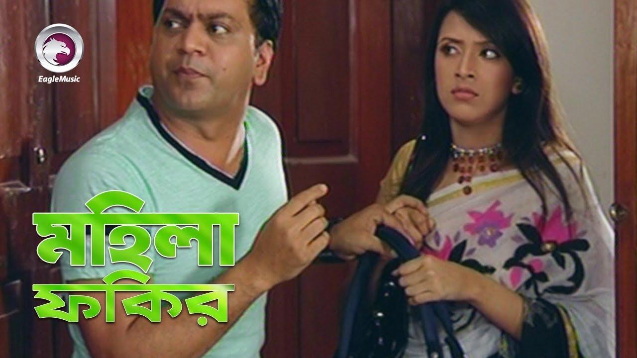 Bangla Funny Video | Mohila Fokir | Mir Sabbir | Bidya Sinha Mim