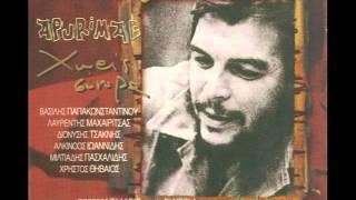 Γιώργος Νταλάρας - Al di Meola - Hasta siempre | Giwrgos Ntanaras - Al di Meola - Hasta siempre