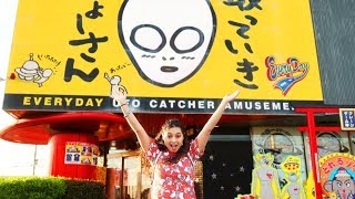 Game | The World s LARGEST claw machine Arcade, Everyday UFO Catcher Amusement! | The World s LARGEST claw machine Arcade, Everyday UFO Catcher Amusement!