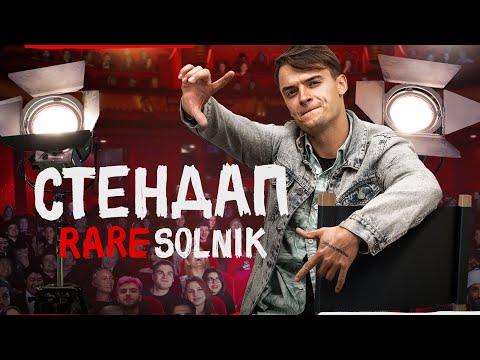 Андрей Щегель   RARE SOLNIK   Концерт 2020   Ковид, самоубийца, кремация, бен Ладен   Стендап