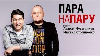 Азамат Мусагалиев и Михаил Стогниенко в шоу «Пара Напрокат»