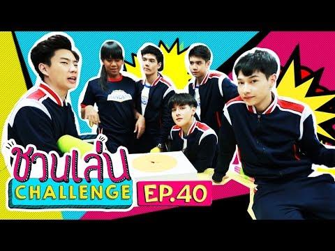 EP.40 - ชวนเล่น Challenge x รถโรงเรียน School Rangers