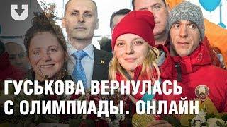 Белорусские фристайлисты вернулись из Пхенчхана