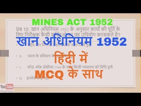Mines Act 1952 | Video No 1| Committee | With MCQ | In HINDI |