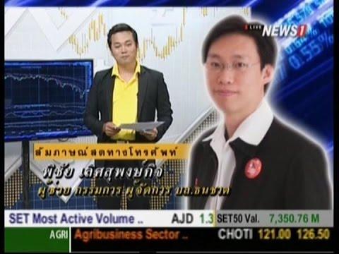 Business Headlines ติดปีกลงทุน : ความเคลื่อนไหวตลาดหุ้นไทย ช่วงที่2 31/08/2015