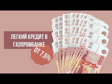 Легкий кредит в Газпромбанке - условия и как взять