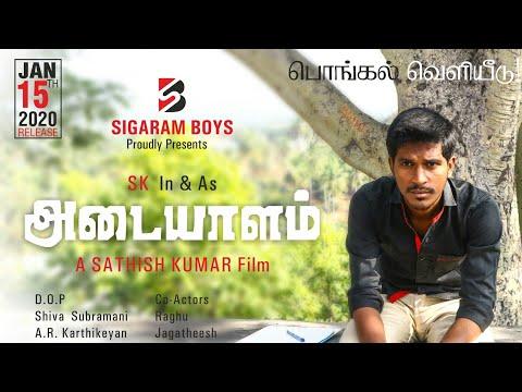 #ADAYALAM #SKACTOR  Adayalam Tamil Shortfilm