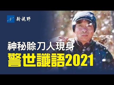 赊刀人现身,人间必有大事。他们留下一谶语,预言2021年,令人震惊!