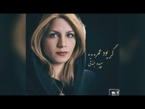 فرانس 24:Iranian singer Sepideh Jandaghi: The trapped voice
