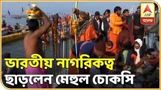Mehul Choksi Relinquishes Indian Citizenship | Headlines | Fatafat News | ABP Ananda