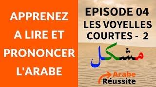 Apprenez à LIRE ET PRONONCER L'ARABE - ep. 04 / le mot مشكل (problème)