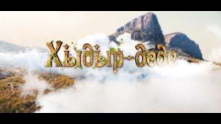 «Хыдыр-деде»: первый крымскотатарский фильм-сказка   Радио Крым.Реалии