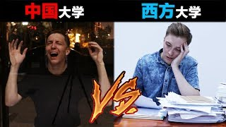 中国大学VS西方大学 Chinese University VS Western University thumbnail