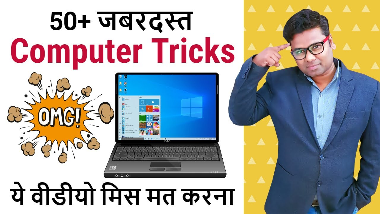 50 important Computer Tricks Every Computer User Must Know - Computer Tricks in Hindi