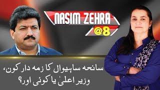Hamid Mir Exposed Main Culprits Of Sahiwal Incident | Nasim Zehra @ 8 | 20 Jan 2019 | 24 News HD