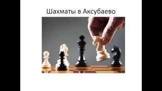 Шахматы в Аксубаево