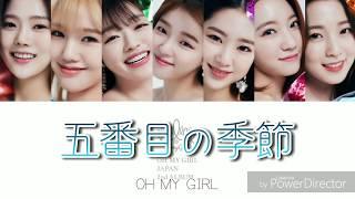 五番目の季節 Japanese ver.__OH MY GIRL【歌詞/パート割り】
