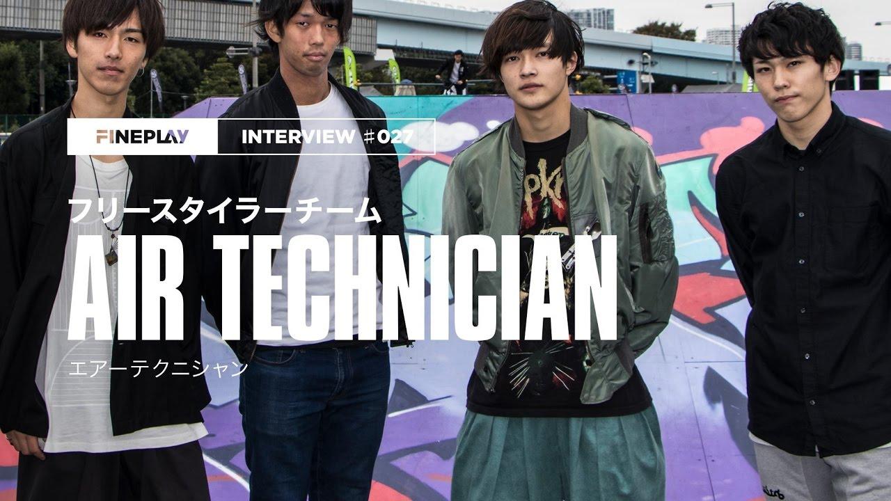【スペシャルインタビュー】フリースタイルフットボールチームTEAM AIR TECHNICIAN