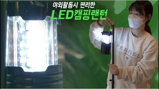 라이트닝 X30 LED 캠핑등 슬라이드 랜턴 라이트 조…