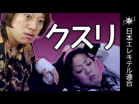 クミがヤバい - ケンとクミ【日本エレキテル連合】