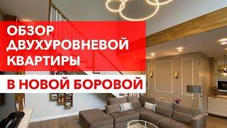 Обзор двухуровневой квартиры в Новой Боровой | Ремонт квартиры | ДИЗАЙН ИНТЕРЬЕРА