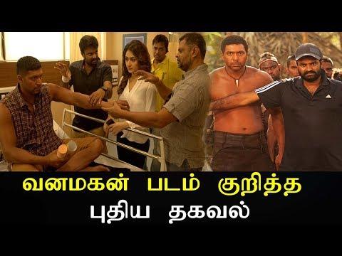 வனமகன் படம் குறித்த புதிய தகவல் - Latest Tamil Cinema News Video