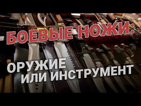 Боевой нож: инструмент для выживания или холодное оружие