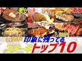 【特別編】沖縄のステーキトップ10!【孫六ランキング】【沖縄】