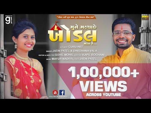 Khodal maa New Song ll By Jatin Patel & Darshana vala ll A Film by Guruart