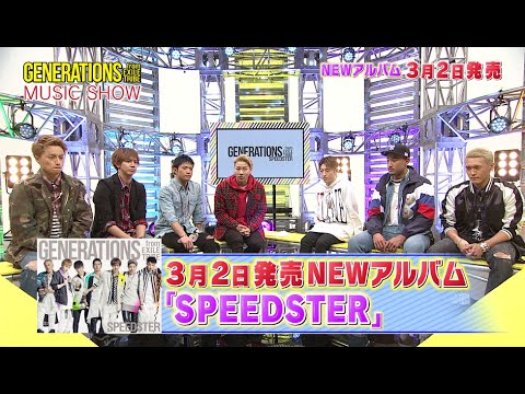 """GENERATIONS from EXILE TRIBE / GENERATIONS MUSIC SHOW """"SPEEDSTER"""" part 2"""