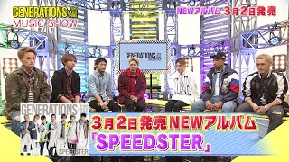"GENERATIONS from EXILE TRIBE / GENERATIONS MUSIC SHOW ""SPEEDSTER"" part 2"