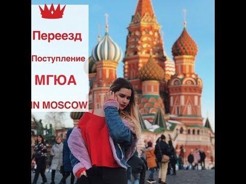Моя история переезда в Москву. Поступление в МГЮА им Кутафина❤️
