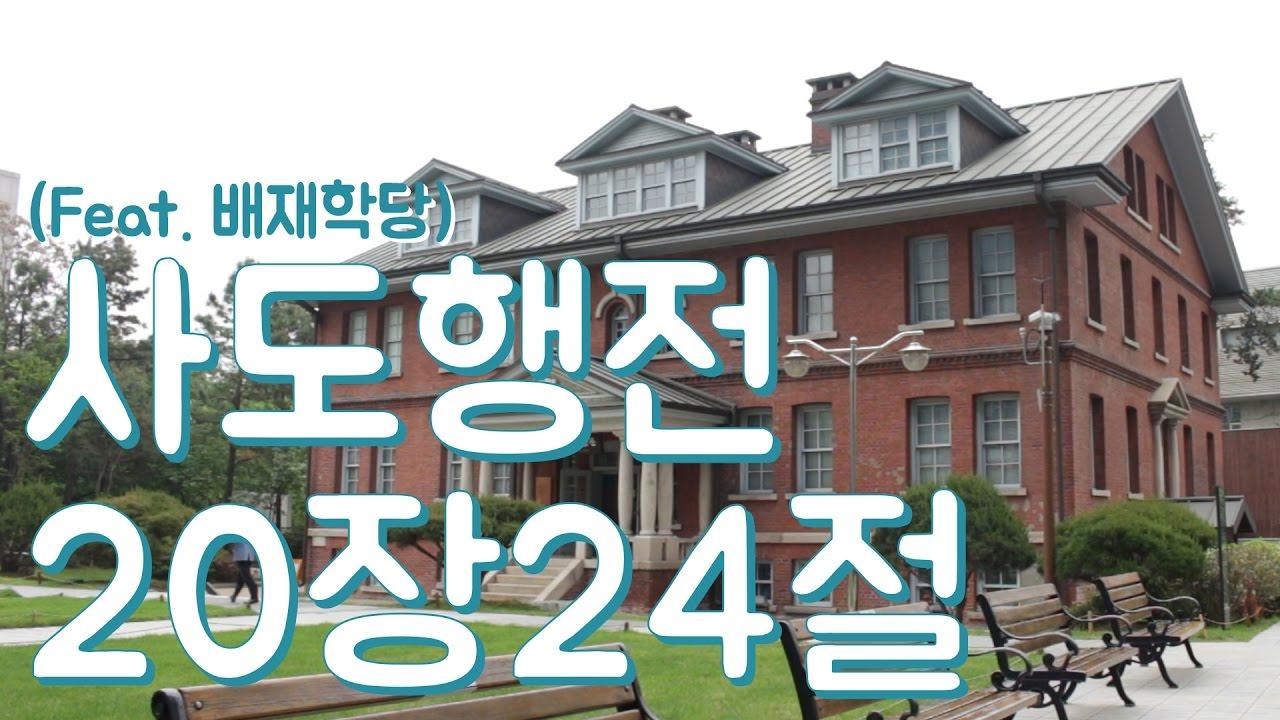 [쇼킹챈트 EP10] 사도행전 20장24절(Feat.배재학당)