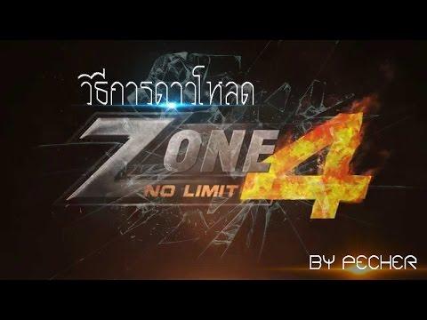 วิธีดาวโหลดเกม Zone4 No Limit มันกลับมาเเล้ว
