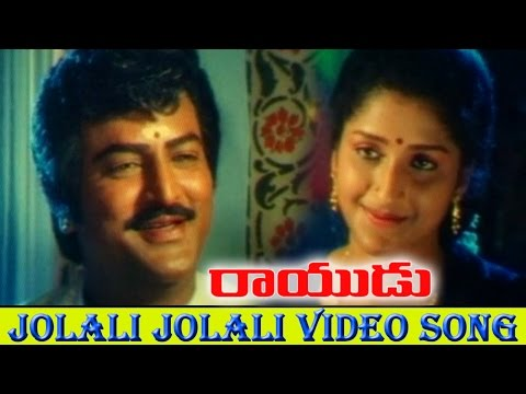 Rayudu Movie || Jolali Jolali Video Song || Mohan Babu, Soundarya, Rachana