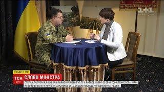 Міністр Полторак дав ексклюзивне інтерв'ю ТСН щодо АТО, воїнів та особистих проблем