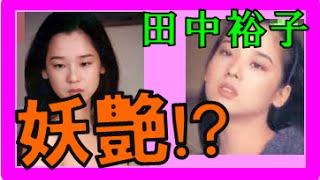 女優の田中裕子さん 【色気と魅力!?】 過去には沢田研二さんと不倫か...