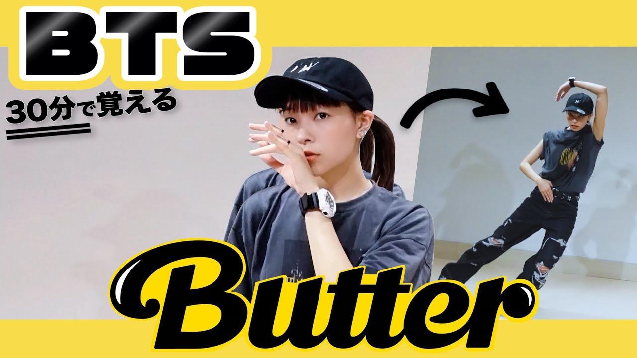 【踊ってみた】元ダンサー30分でBTS「Butter」をどれだけ覚えられるのかのか?【방탄소년단】