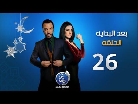 مسلسل بعد البداية - الحلقة السادسة والعشرون | Episode 26 - Ba3d El Bedaya