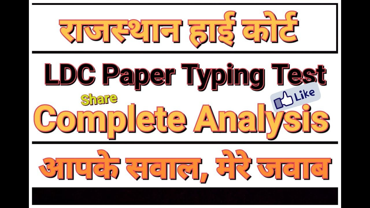 High Court Ldc Paper Typing Test Complete Analysis Apke Sawal