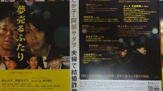 夢売るふたり B 2012 映画チラシ 2012年9月8日公開 シェアOK お気軽に ...