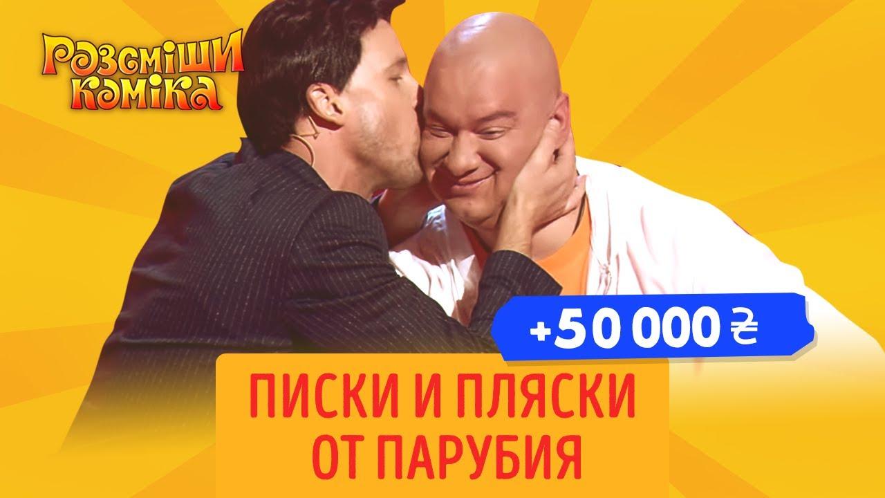 +50 000 - Ляшко, Зеленский и Парубий на Рассмеши Комика