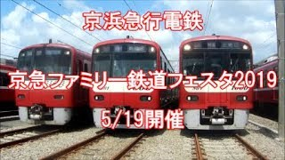 <京浜急行電鉄>京急ファミリー鉄道フェスタ2019 5/19開催