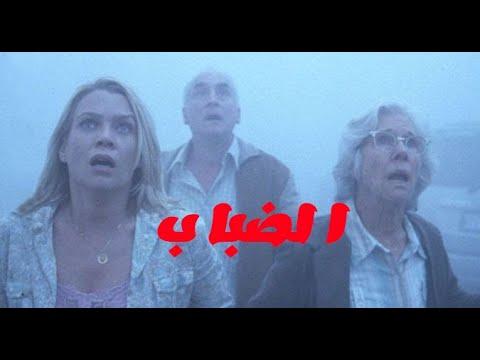 Download فيلم سهرة النهارده هو The Mist 2007 نبذة عامة.. و هل مناسب للمشاهدة العائلية ام لا