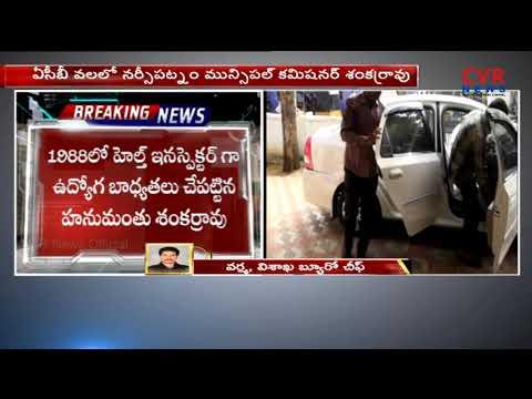 ACB Rides on Narsipatnam Municipal Commissioner Shankar Rao | CVR News