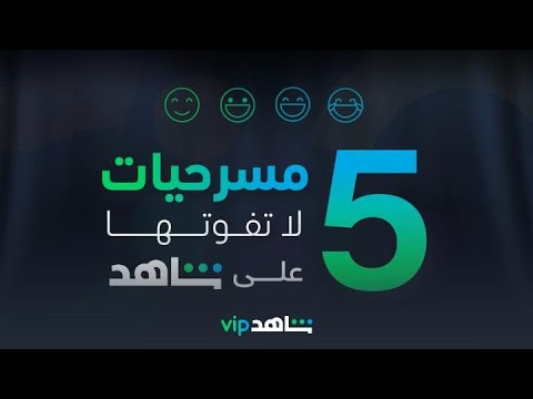 Top5 | ضحك بلا حدود | ShahidVIP