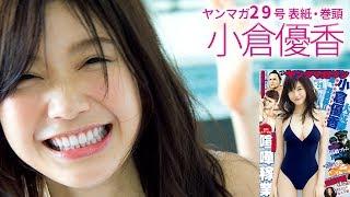 おっとり次世代エース・小倉優香、まぶしい完璧ボディ! 小倉優香 検索動画 5