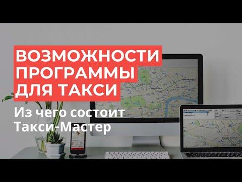 Программа для такси: возможности Такси-Мастер