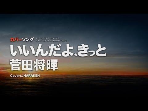 菅田将暉 - いいんだよ、きっと